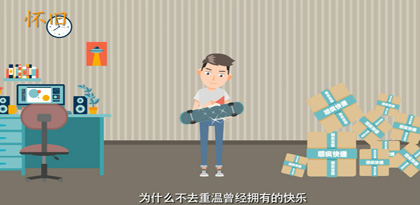 企业剧情动画制作