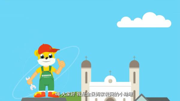 flash动画制作app动画